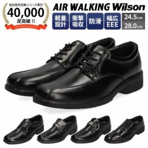 ビジネスシューズ 幅広 3E ウォーキング メンズ ブラック AIR WALKING Wilson 通気性 防滑 屈曲 革靴 ストレートチップ 内羽根式 ビット