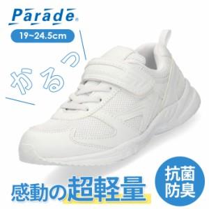 【還元祭クーポン対象】 上履き 内履き 白ズック 靴 上靴 8010 Parade パレード 白 ホワイト キッズ ジュニア 子供 学校 入学 室内履き