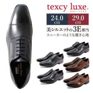 テクシーリュクス texcy luxe ビジネスシューズ 本革 メンズ 幅広 甲高 3E ブラック ブラウン スニーカータイプ 定番 消臭 通気性 軽量