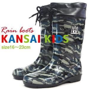 【送料無料】KANSAI KIDS カンサイキッズ 長靴 KS7124 キッズ ジュニア レインブーツ 男の子