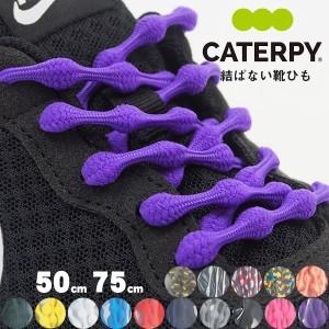 【メール便/10個まで】 キャタピー CATERPY 靴紐 キャタピラン CATERPYRUN N50 N75 シューズ関連アイテム