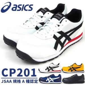 【送料無料】 アシックス asics 安全作業靴  プロテクティブスニーカー ウィンジョブ CP201 FCP201 メンズ レディース