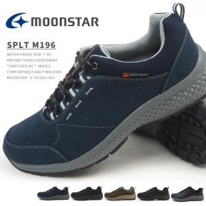 【送料無料】 ムーンスター moonstar 防水スニーカー 幅広カジュアルシューズ サプリストM196 SPLT M196 メンズ