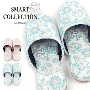 Smart Collection fas project スリッパ おもてなしスリッパ SCW-N 00371 00372 レディース