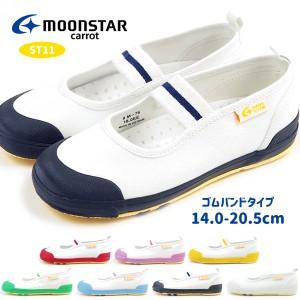 ムーンスター moonstar 上履き キャロット carrot 14.0-20.5cm 【CR ST11】 キッズ