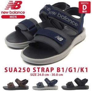 【送料無料】 ニューバランス newbalance サンダル SUA250 STRAP B1/G1/K1 メンズ
