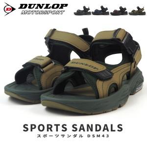 【送料無料】 ダンロップ DUNLOP スポサン コンフォートサンダル スポーツサンダルM43 DSM43 メンズ