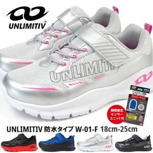 【期間限定センサー付き】【送料無料】 アンリミティブ UNLIMITIV スニーカー UNLIMITIV 防水タイプ W-01-F キッズ