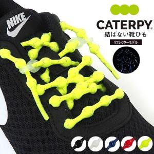 キャタピー CATERPY 靴紐 CATERPYRUN PR60 シューズレース キャタピラン+ キャタピランプラス リフレクターモデル 反射材入り