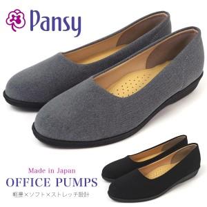 【送料無料】 パンジー Pansy パンプス 4055 レディース