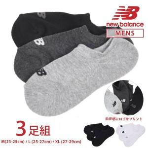 【メール便/1個まで】 ニューバランス newbalance 靴下 スニーカーレングス 3Pソックス JASL7791 シューズ関連アイテム