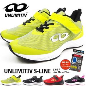 【期間限定センサー付き】【送料無料】 アンリミティブ UNLIMITIV スニーカー UNLIMITIV S-LINE S-01-F キッズ
