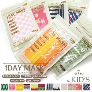 【メール便/6個まで】  マスク 和柄 不織布マスク 7枚入り 1 DAY MASK キッズ