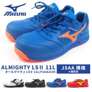 【送料無料】 ミズノ mizuno プロテクティブスニーカー 安全作業靴 紐タイプ ALMIGHTY LS? 11L オールマイティLS?11L F1GA2100 メンズ
