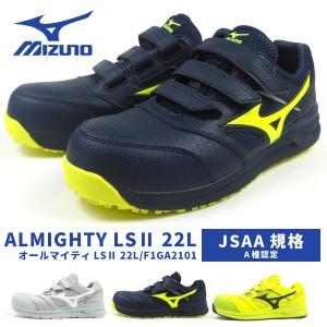 【送料無料】 ミズノ mizuno プロテクティブスニーカー 安全作業靴 ベルトタイプ ALMIGHTY LS? 22L オールマイティLS?22L F1GA2101 メ