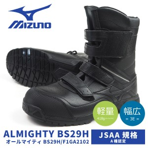 【送料無料】 ミズノ mizuno プロテクティブスニーカー 半長靴 安全作業靴 ALMIGHTY BS29H オールマイティBS29H F1GA2102 メンズ