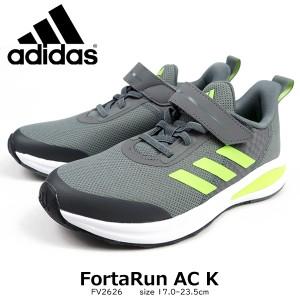 【特価】 【送料無料】 アディダス adidas スニーカー FortaRun AC K FV2626 キッズ