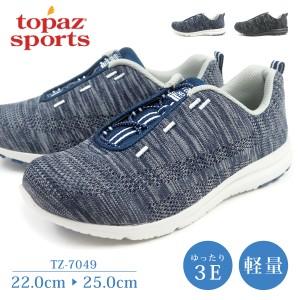 【特価】 【送料無料】 トパーズ スポーツ TOPAZ SPORTS スニーカー TZ-7049 レディース