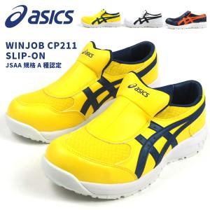 【先着順エコバッグプレゼント】 アシックス asics 安全作業靴 プロスニーカー ウィンジョブ WINJOB CP211 SLIP-ON 1273A031 メンズ レデ
