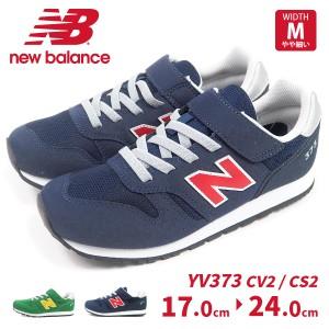【送料無料】 ニューバランス newbalance スニーカー YV373 CV2/CS2 キッズ