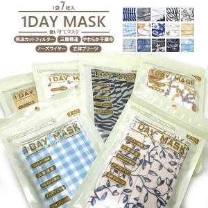 【メール便/4個まで】  マスク 1DAY MASK 1daymask3 メンズ レディース
