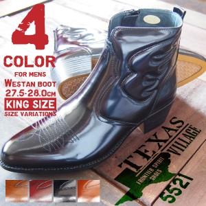 【送料無料】TEXAS VILLAGE テキサスヴィレッジ ウェスタンブーツ キングサイズ メンズ 全4色 5521 日本製 本革 ショートブーツ  バイク