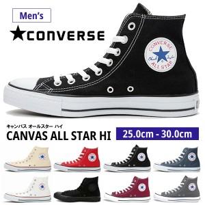 【送料無料】 コンバース CONVERSE スニーカー CANVAS ALL STAR HI キャンバス オールスター HI M9162/M9621/M9160/M9622/M7650/M3310/1C