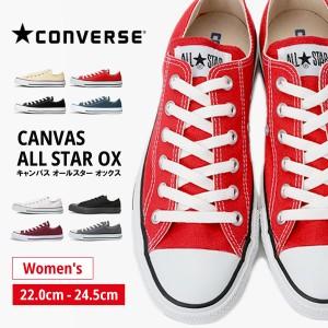 【送料無料】正規品 CONVERSE コンバース スニーカー レディース 全8色 CANVAS ALL STAR OX キャンバス オールスター CHUCK TAYLOR