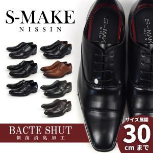 【送料無料】 S-MAKE エスメイク ビジネスシューズ N-1200/1201/1202/1210/1213 メンズ