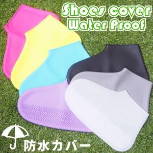 【メール便/1個まで】 防水 シューズカバー メンズ レディース  SHOES COVER Water Proof 91009 91010