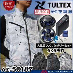 数量限定 空調服 TULTEX ベスト・大風量パワーファン・バッテリーセット AZ-50187 アイトス AITOZ