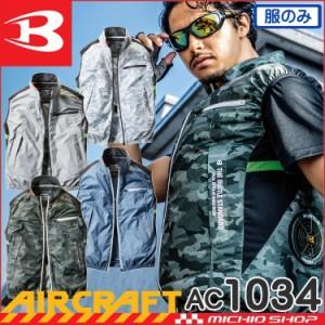 [5月中旬入荷先行予約]空調服 バートル BURTLE エアークラフトベスト(ファンなし) AC1034 AIRCRAFT 2021年春夏新作