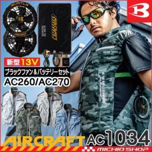 空調服 バートル BURTLE エアークラフト ベスト・黒ファン・新型13Vバッテリーセット AC1034set 2021年春夏新作