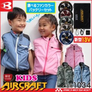 [数量限定]空調服 バートル BURTLE エアークラフト 子ども用ベストエアークラフトベスト・ファン・新型13Vバッテリーセット AC1034set 20