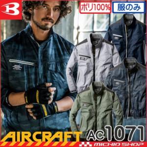 空調服 バートル BURTLE エアークラフト 長袖ブルゾン(ファンなし) AC1071 AIRCRAFT 2021年春夏新作