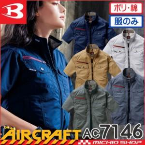 空調服 バートル BURTLE エアークラフト半袖ブルゾン(ファンなし) AC7146 AIRCRAFT