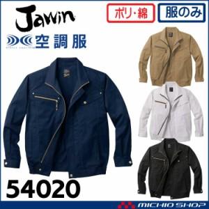 空調服 Jawin ジャウィン長袖ブルゾン(ファンなし) 54020 自重堂