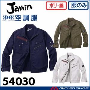 空調服 Jawin ジャウィン長袖ブルゾン(ファンなし) 54030 自重堂
