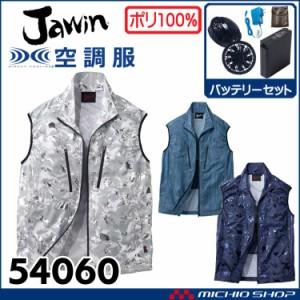 空調服 Jawin ジャウィンベスト・ファン・バッテリーセット 54060set