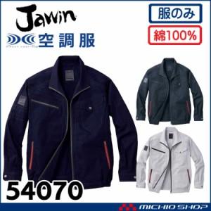 空調服 Jawin ジャウィン長袖ブルゾン(ファンなし) 54070 自重堂