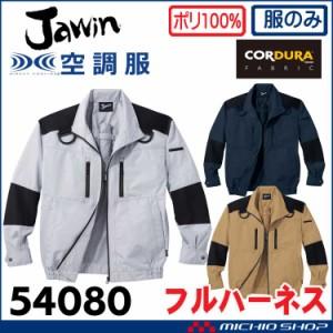 空調服 Jawin ジャウィンフルハーネス対応長袖ブルゾン(ファンなし) 54080 自重堂