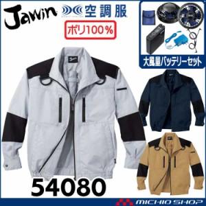 空調服 Jawin ジャウィンフルハーネス対応長袖ジャケット・大風量パワーファン・バッテリーセット 54080set 自重堂