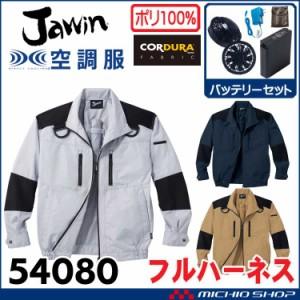 空調服 Jawin ジャウィンフルハーネス対応長袖ジャケット・ファン・バッテリーセット 54080set