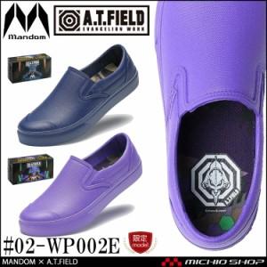 [数量限定]丸五 MANDOM × A.T.FIELD #02 WP002E防水スニーカー 帯電防止靴 マンダム エヴァンゲリオン コラボ商品