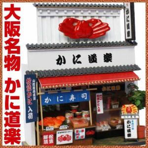 【送料無料】ビリーの手作りドールハウスキット【 ドールハウス 】大阪名物「かに道楽」