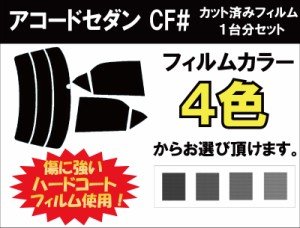 ホンダ アコードセダン カット済みカーフィルム CF# 1台分 スモークフィルム 1台分 リヤーセット