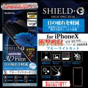 LEPLUS 液晶保護フィルム iPhoneX 全画面保護 ブルーライトカット 目の疲れを軽減 衝撃吸収 指紋防止 気泡軽減 フッ素コート MS015