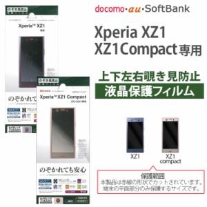 Xperia XZ1 XZ1 Compact 液晶保護 フィルム 上下左右 覗き見防止 プライバシー保護 指紋防止 反射防止 アンチグレア 気泡 防犯 T530