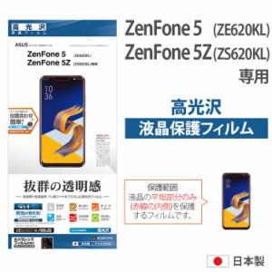 ZenFone5 5Z ZE620KL ZS620KL 液晶保護フィルム 高光沢 ハードコート 高透明 3H 平面保護 抗菌 カメラレンズフィルム P1191ZEN5