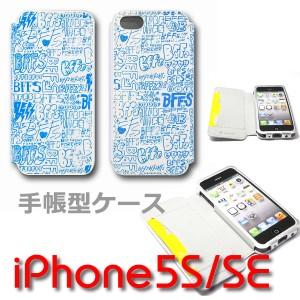 9e535eb377 iPhoneSE iPhone5S iPhone5 ケース 手帳 カバー アイフォン スマホ 手帳型 BFFS イラスト SIGEMA